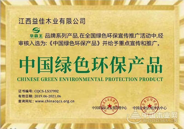 华森王35年,初芯不变——致力发展清香健康板材