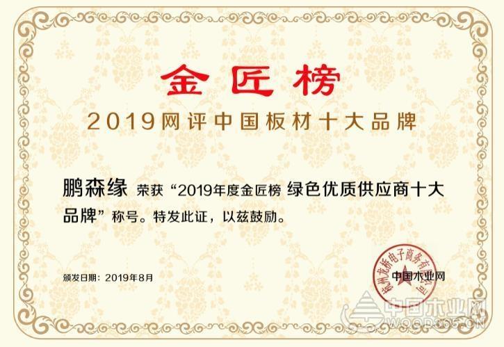 """行业实力认证,鹏森缘加冕2019金匠榜""""双料王""""!"""