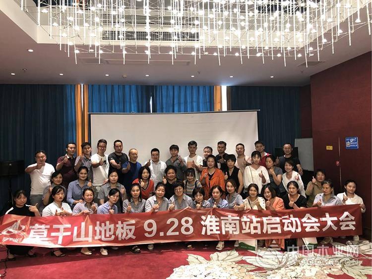 匠心中国|莫干山地板9.28淮南站启动会暨培训大会圆满结束