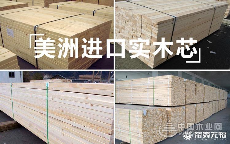 帝森元福美洲进口实木芯生态板