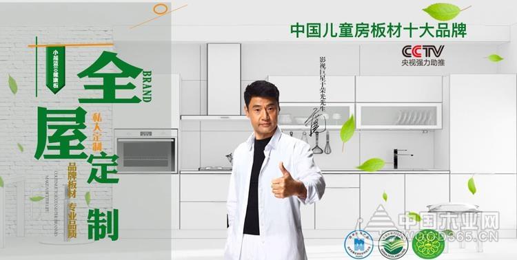 小摇篮板材入驻中国木业网,品牌战略合作正式达成!