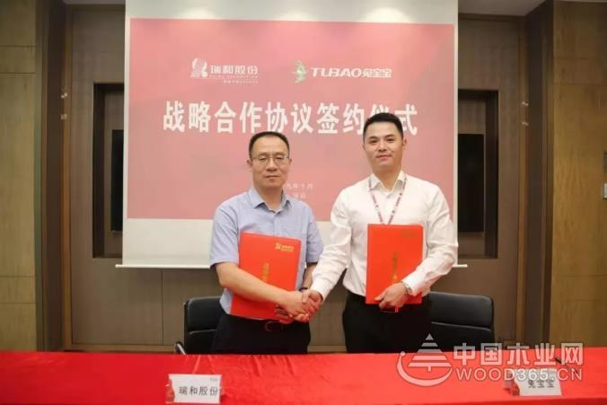 合作共赢 兔宝宝与深圳瑞和签署战略合作