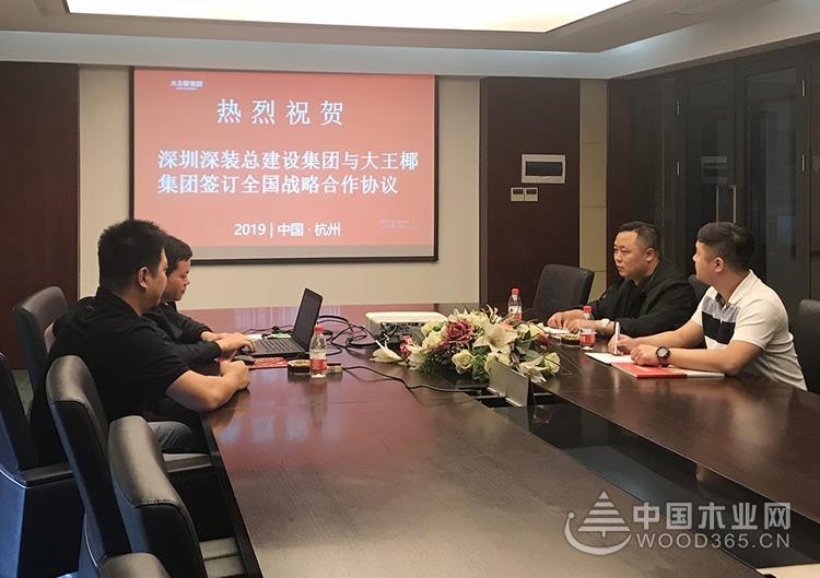 强强联合!大王椰集团与深装总集团 达成全国战略合作