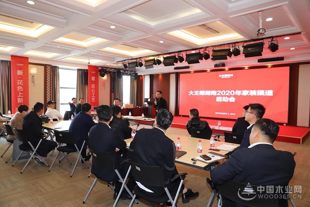 新渠道,新增长——大王椰湖南2020年家装渠道启动会圆满召开