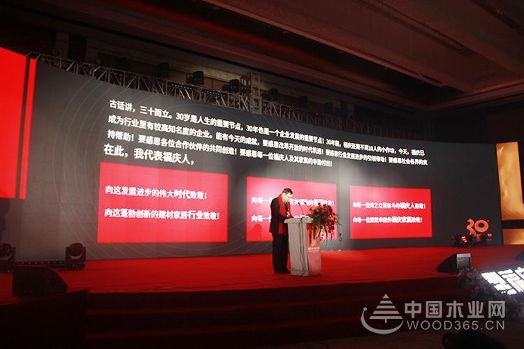 激扬三十年·福庆新征程|福庆家居三十周年庆典暨2020经销商大会在江苏沭阳隆重举行!