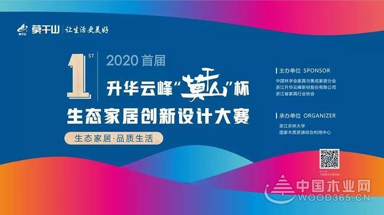 """2020首届升华云峰""""莫干山""""杯生态家居创新设计大赛赛规"""