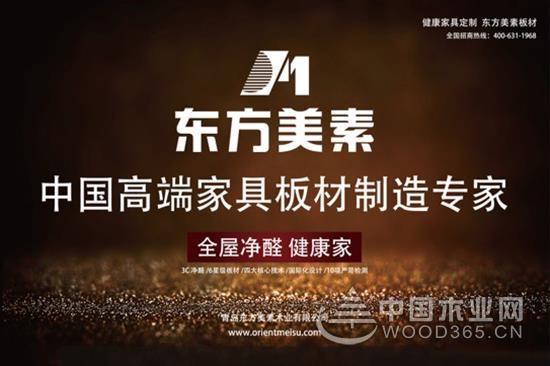 东方美素携手中国木业网再启航,凝心聚力谱新篇!