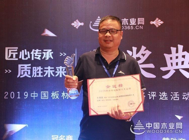 再度携手  牛莱旺与中国木业网共谱品牌发展新篇章