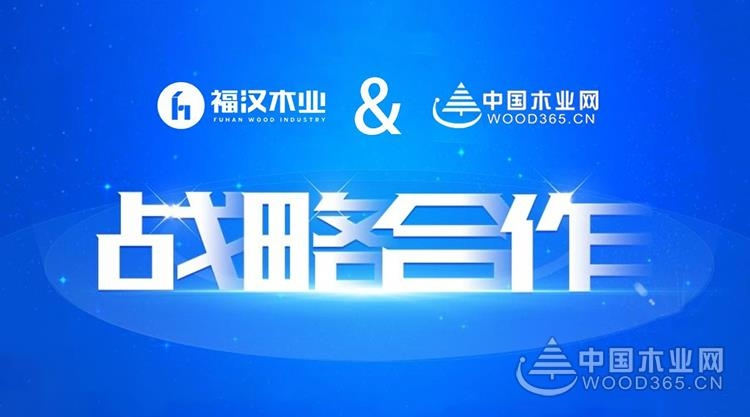 加码品牌建设,福汉木业与中国木业网开启战略合作!