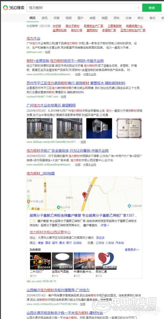 """现在是""""佳力广告时间""""!网络搜索、行业权威网站战略合作,只为让你知道"""