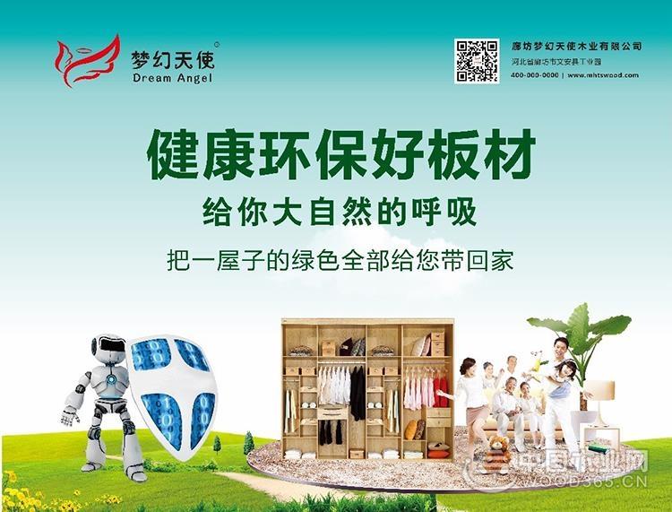梦幻天使与中国木业网加强战略合作,构建发展命运共同体!