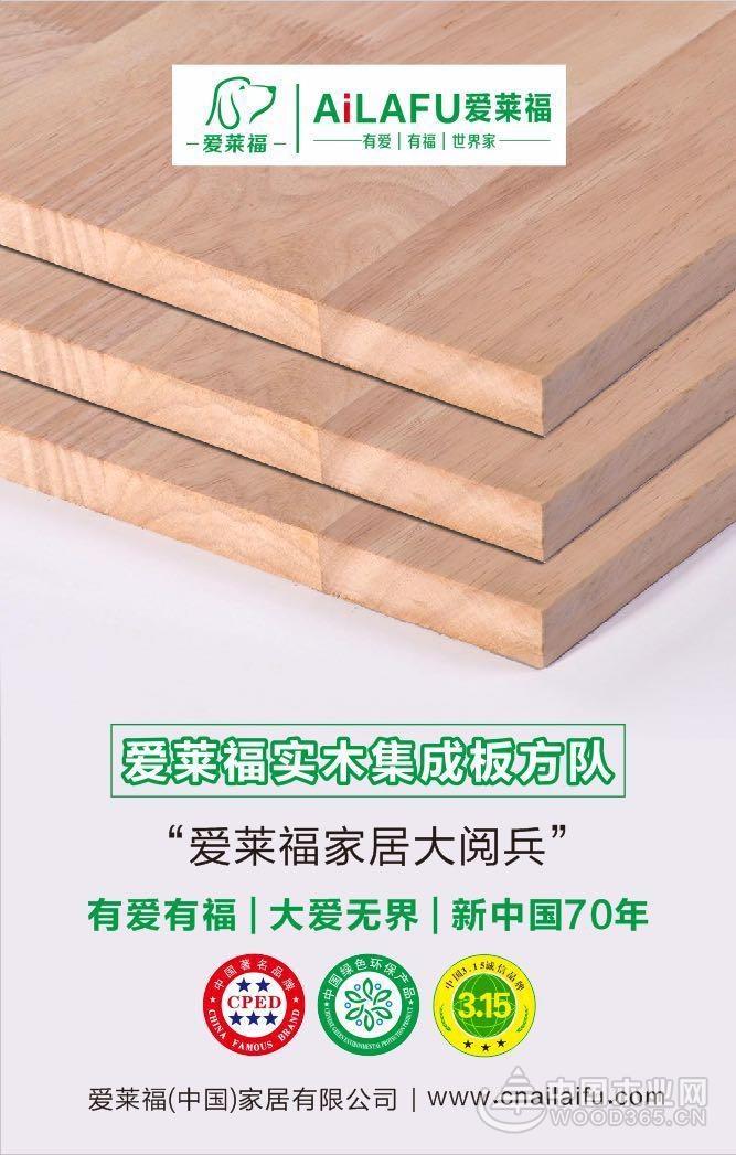 品牌战略再上新台阶 爱莱福家居与中国木业网携手合作
