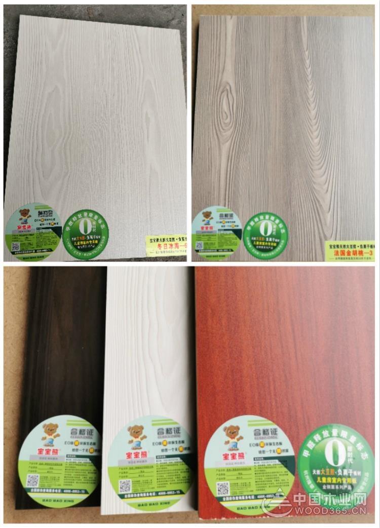 联合打造优质健康品牌,宝宝熊与中国木业网牵手成功!