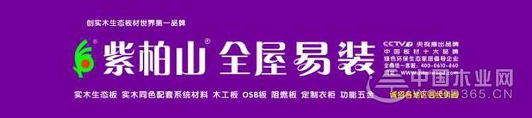 """加深战略合作,中国木业网助力紫柏山品牌跑出""""加速度""""!"""