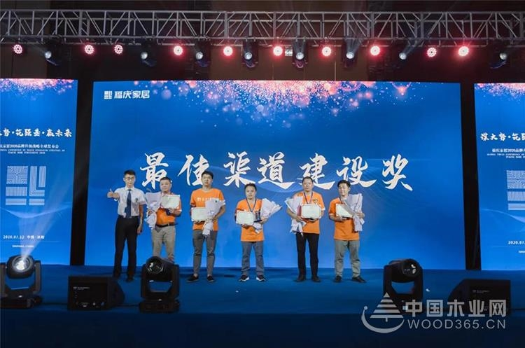 【中国木业网】福庆家居2020品牌升级战略全球发布会胜利召开!