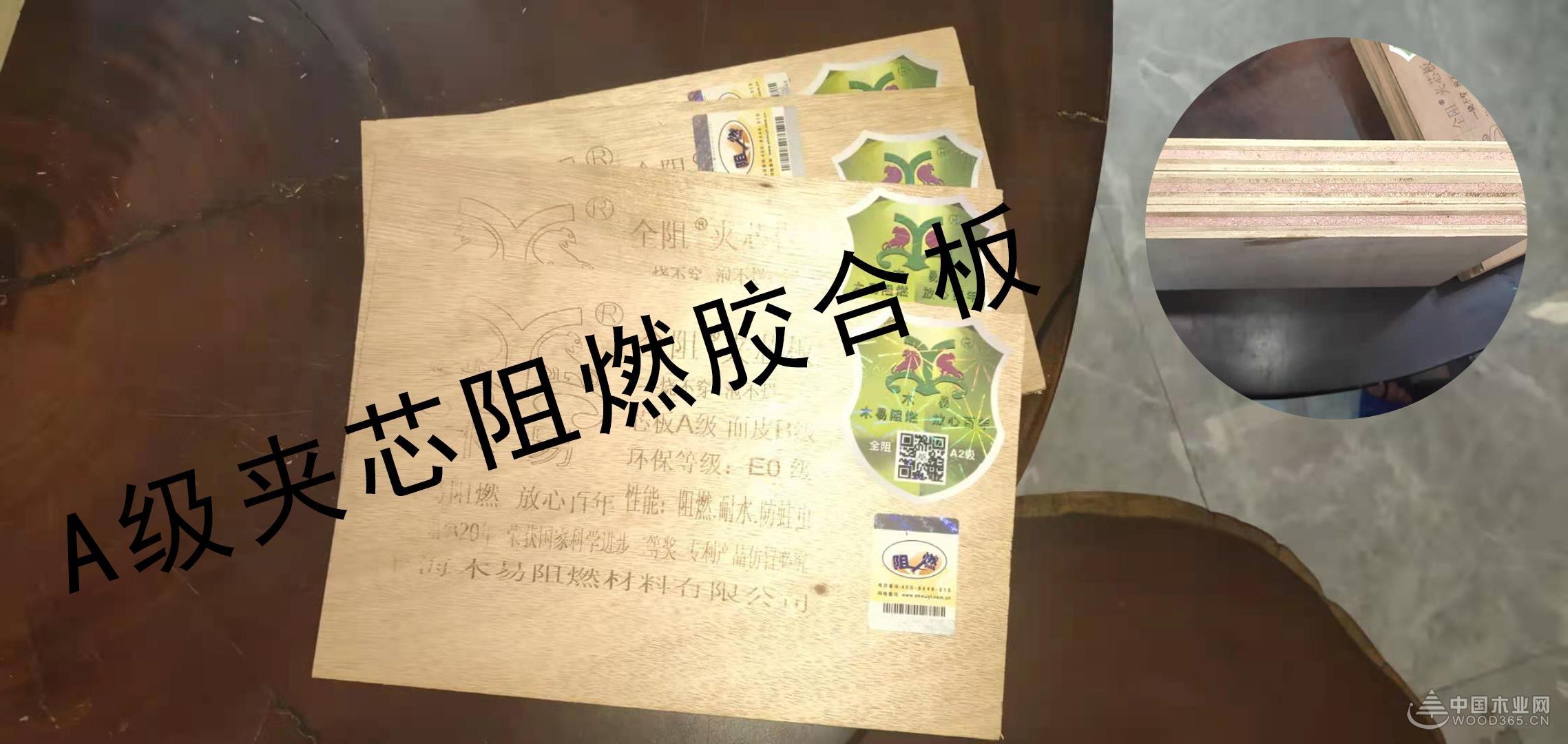 携手同行 木易阻燃板品牌与中国木业网达成战略合作