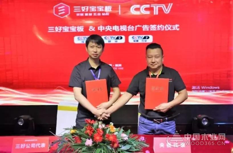 塑品牌 铸渠道 谋发展 三好宝宝板与中国木业网达成战略合作