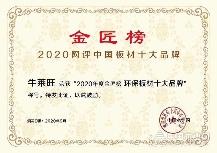 """2020金匠榜榜单揭晓:牛莱旺荣获""""环保板材十大品牌""""!"""