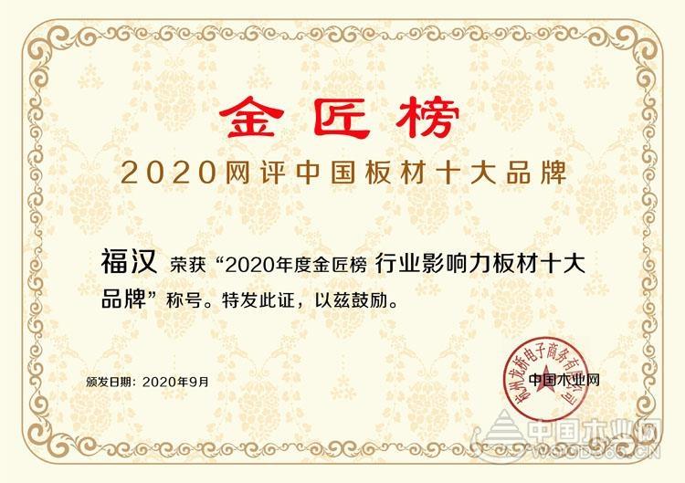 两项荣誉收入囊中,福汉木业金匠榜再创佳绩