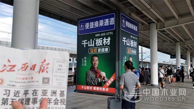 形象霸屏高铁站,千山大豆胶板材新一轮广告投放再次启程