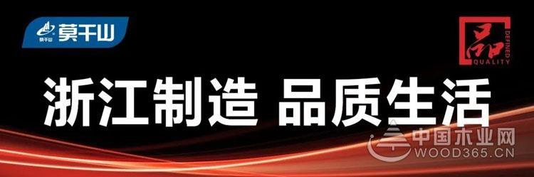 """2020首届升华云峰""""莫干山杯""""生态家居创新设计大赛颁奖典礼圆满落幕"""
