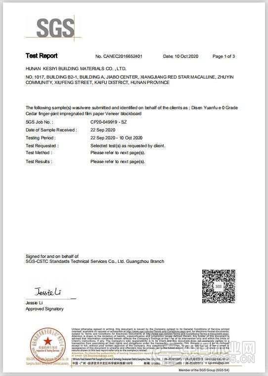 帝森元福生态板通过国际SGS检测认证!