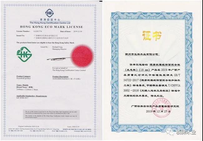 桥牌再获权威认证——广西优质认证