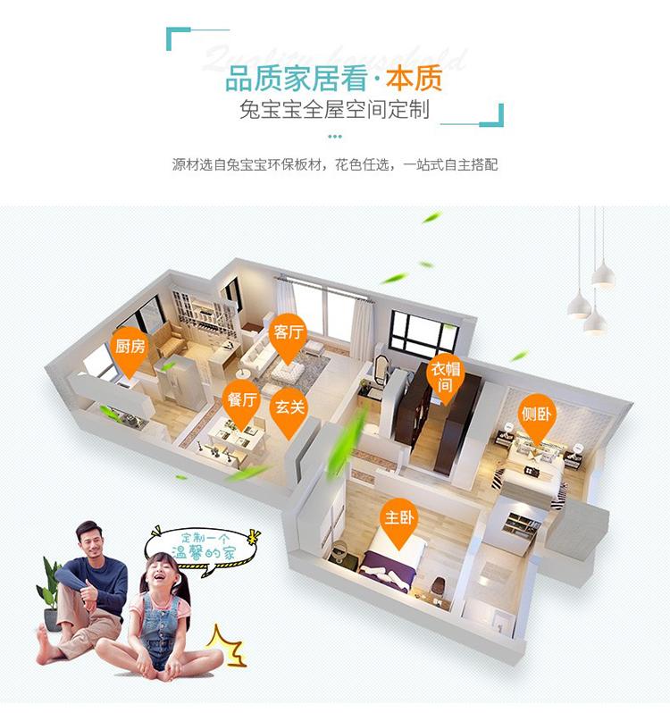 兔宝宝全屋定制家具:健康定制 让家更好!
