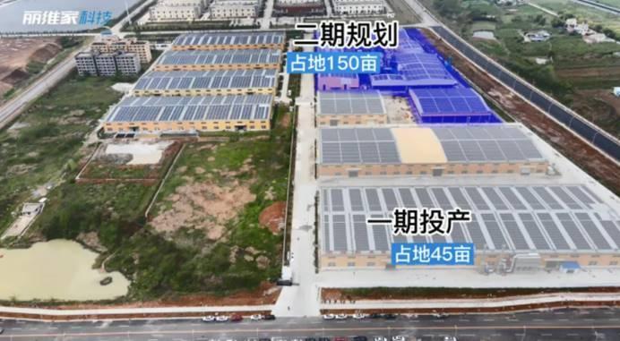 挺进华中市场,打造生态闭环!荆门丽维家互联网大家居产业园正式投产!