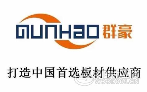 共谱品牌新篇章 群豪木业再度携手中国木业网