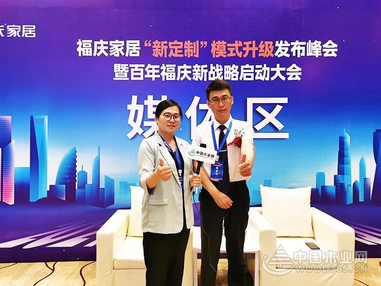 福庆定制家创新亮相,赛道超车打造百年企业