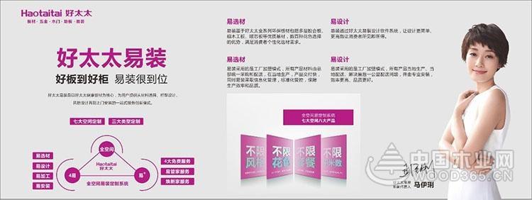 战略合作再升级,好太太与中国木业网携手破品牌困局!