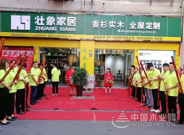 再添新店!贵州省铜仁市壮象家居金滩店盛大开业