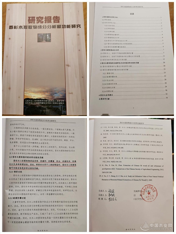 """喜讯!壮象木业董事长叶新忠荣获广西""""最美而且恢�瓦��@么��大企业经理人""""称号!"""