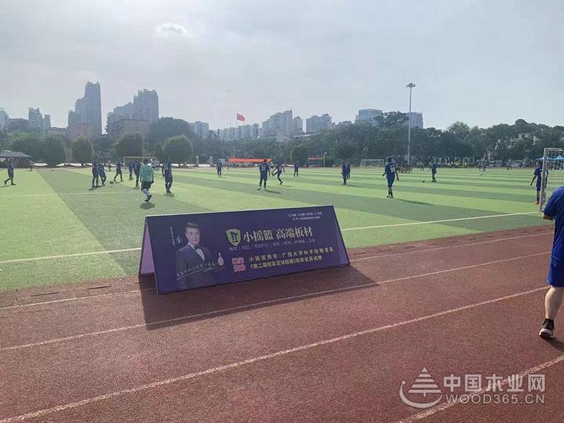 挥洒汗水切磋球艺 小摇篮赞助广西大学校友足球联赛