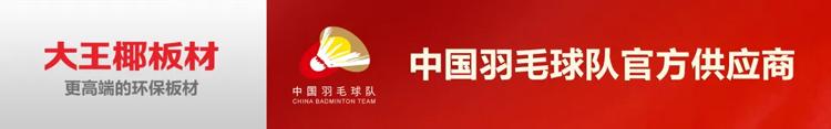 """喜讯   大王椰家具板成功通过""""浙江制造""""认证"""