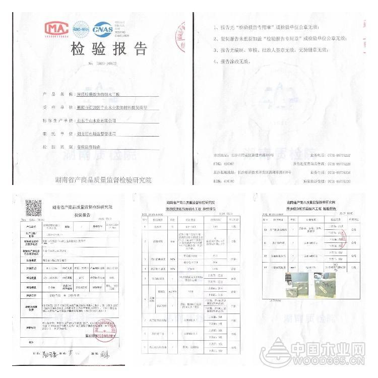 湖南省抽查家装建材 千山板材产品全部合格