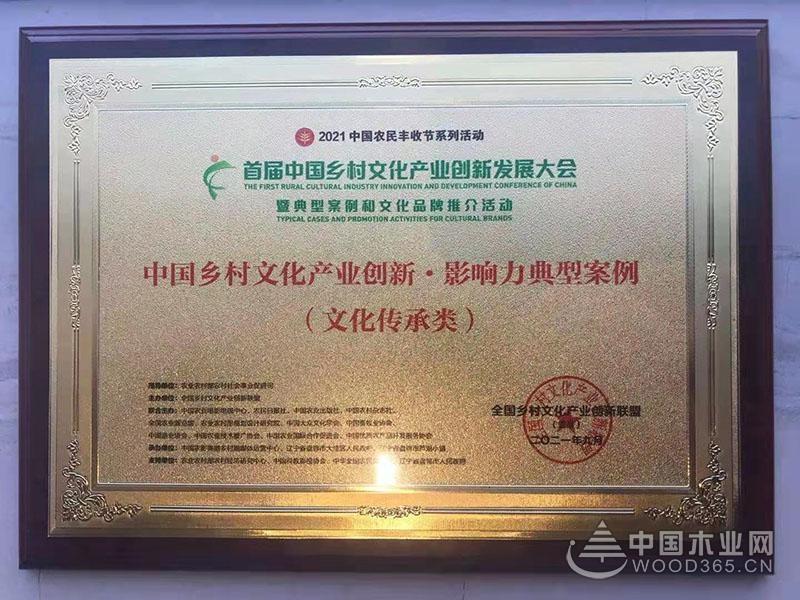 壮象董事长叶新忠受邀参加首届中国乡村文化产业创新发展大会并发言