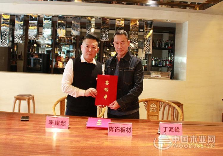 再度携手 共创辉煌 丁海峰签约成为隆饰板材品牌形象代言人