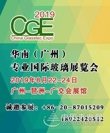 2019中国广州国际玻璃展会走访印度驻广州领事馆-促中印交流