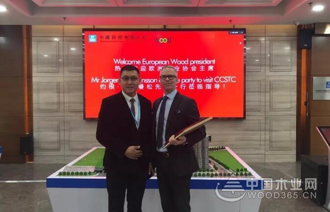 欧洲木业协会与中建科技达成战略合作