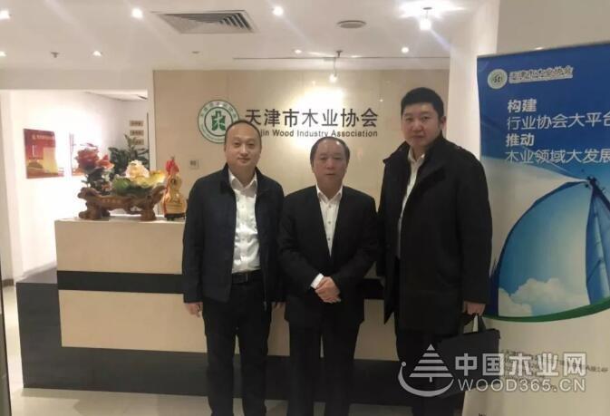天津木业协会与保税区负责人深入洽谈合作项目