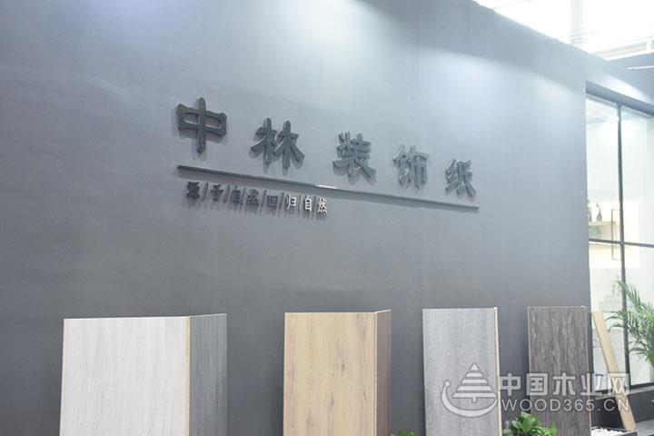 【专访】中林装饰董晓林:少年热血 聚势腾飞