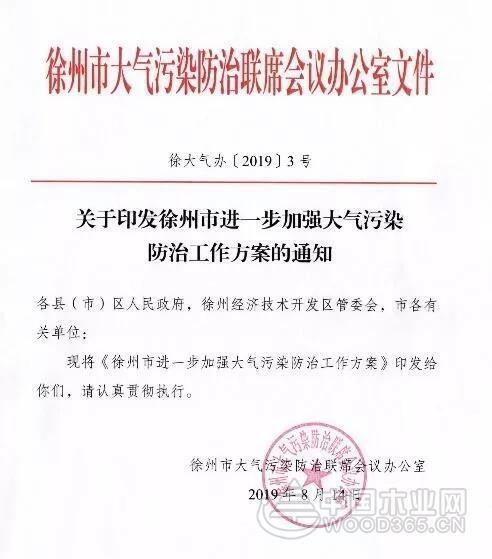 徐州1134家木制品加工等企业强制减排(附名单)