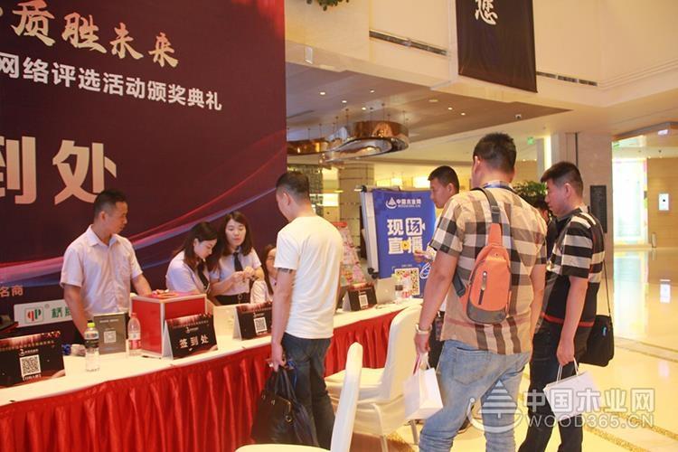 2019中国木业网金匠榜网络评选活动颁奖典礼报到工作火热进行中!