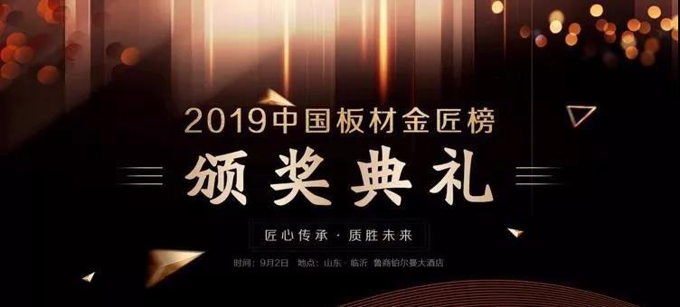 2019中国板材金匠榜颁奖典礼,福湘喜获两项大奖