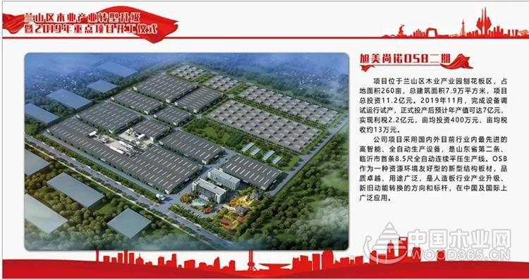 临沂市兰山区木业产业园奠基20个重点项目集中开工