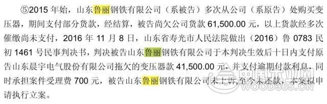 鲁丽集团旗下多家子公司股权被冻结