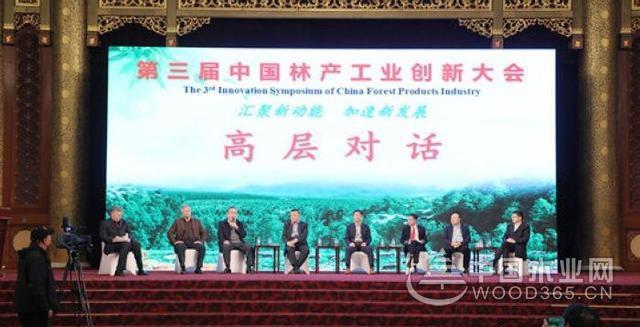 第三届中国林产工业创新大会在京闭幕