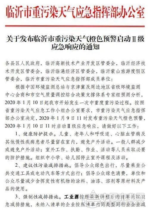 临沂市发布重污染天气橙色预警!